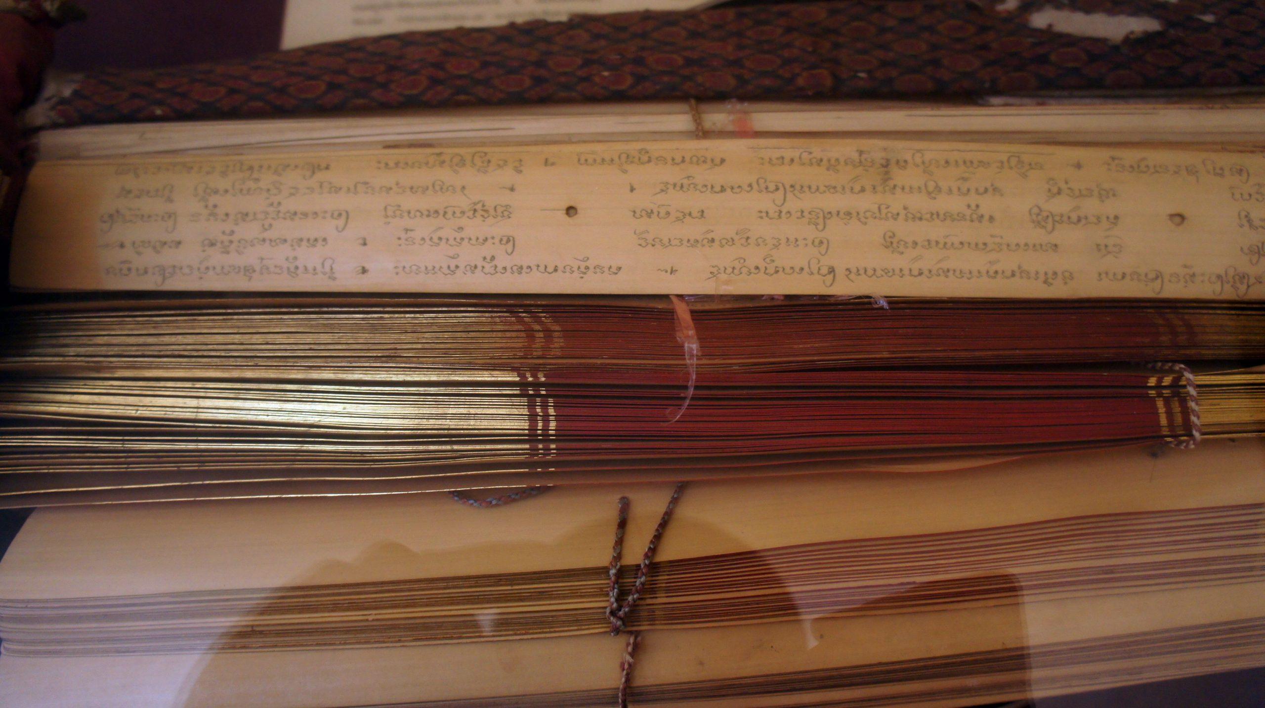 Palmblatt Manuskript